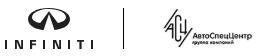 логотип автоспеццентр инфинити